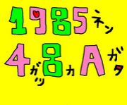 1985年4月8日★A型