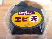 ☆サザエ食品☆