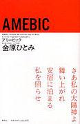 AMEBIC アミービック