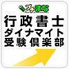 行政書士受験倶楽部 mixiアプリ