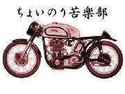 ちょいのり苦楽部 滋賀 バイク
