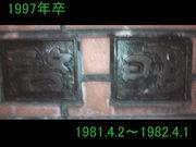 札幌市立啓明中学校−1997年卒