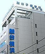 駿台横浜校同窓会〜2010卒〜