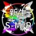 【新生】S-M-P【創作グループ】