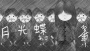 【あさき】月光蝶 【Am】