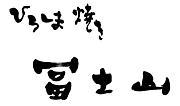 ひろしま焼き 冨士山