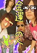 大輝ファンCLUB