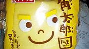 □■角太郎さん□■