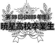 2005年度卒業暁星第58回生