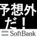 SoftBank予想外ファンクラブ♪