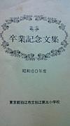 昭和60年卒業狛江第5小学校