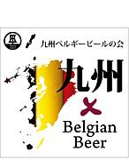九州×ベルギービール!!