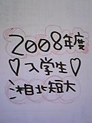 湘北短期大学2008年度