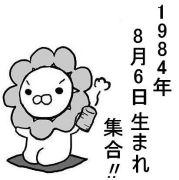 1984年8月6日生まれ集合!!