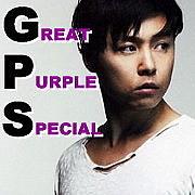 GPS=剛紫=つよしむらさき