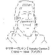 ヤマキー・カントン