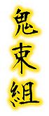 H20年度卒 宮崎西高校 鬼束組