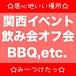関西イベント・オフ会 縁-EN-