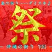 - 沖縄の祭り 100 -