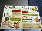 【仙台】麺屋久兵衛