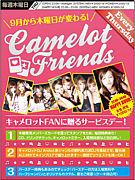 ☆CAMELOT FRIENDS☆毎週木曜日