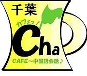 Cafe茶 中国語会話 千葉