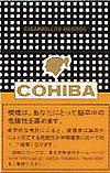 コイーバシガレット/COHIBA