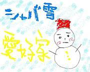 ☆★シャバ雪愛好家★☆
