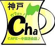 Cafe茶 中国語会話 神戸