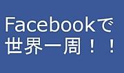 Facebookで世界一周!