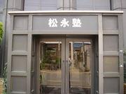 松永塾の輪をひろげよう!
