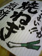 葱んちゅ(玉)