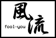 風流〜fool you