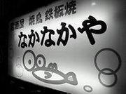 なかなかや in 六本松