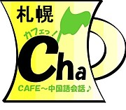 Cafe茶 中国語会話 札幌