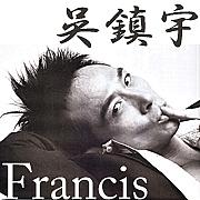 呉鎮宇(フランシス・ン)