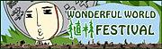 WONDERFUL WORLD 植林 FESTIVAL