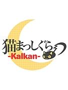 猫まっしぐら♪‐カルカン‐
