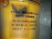 ダイソンの掃除機で回るゴキブリ