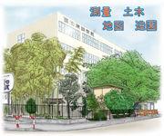 国土建設学院