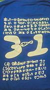 34期生 長野高校 3年1組