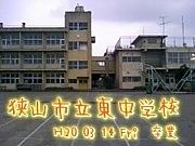狭山市立東中学校 H19年度卒業生
