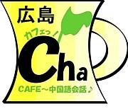 Cafe茶 中国語会話 広島