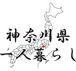 神奈川県で一人暮らし