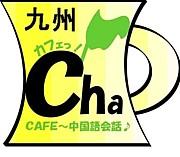 Cafe茶 中国語会話 九州