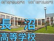 北海道長沼高等学校