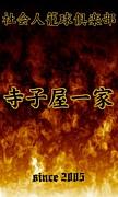 卍寺子屋一家卍 社会人バスケ