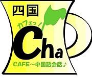 Cafe茶 中国語会話 四国