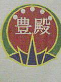 上田市立豊殿小学校