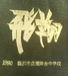1990年度卒 湘南台中学校